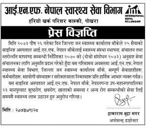 Banke Hospital registration press release